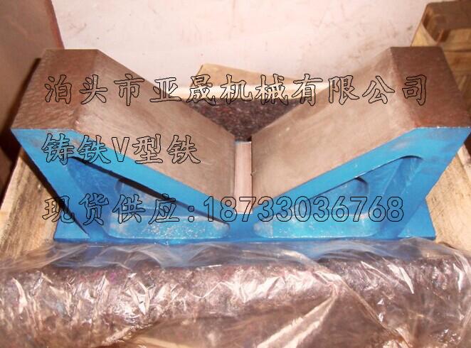 铸铁V型铁用途